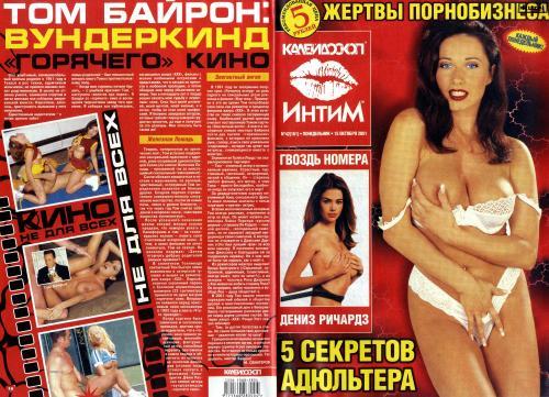 212813235_kaleidoscope_intimacy_magazine_2001_42.jpg