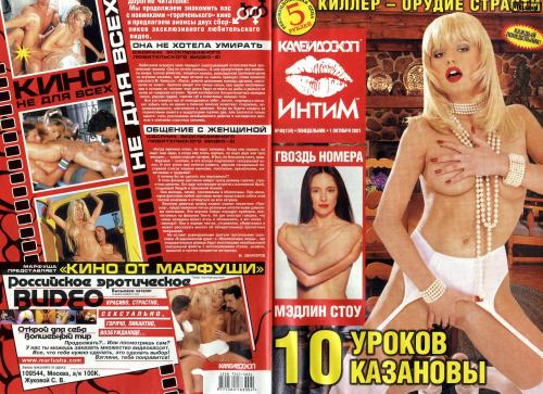 212813236_kaleidoscope_intimacy_magazine_2001_40.jpg