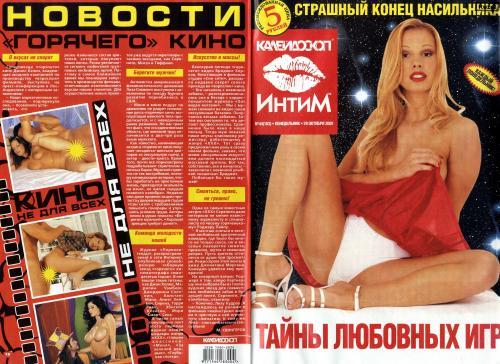 212813240_kaleidoscope_intimacy_magazine_2001_44.jpg