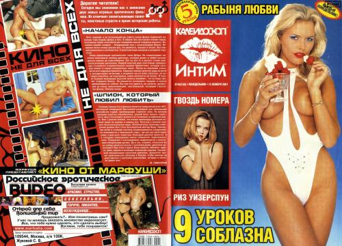 212813247_kaleidoscope_intimacy_magazine_2001_46.jpg
