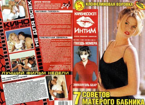 212813251_kaleidoscope_intimacy_magazine_2001_49.jpg