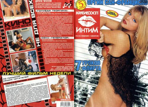 212813277_kaleidoscope_intimacy_magazine_2001_51.jpg
