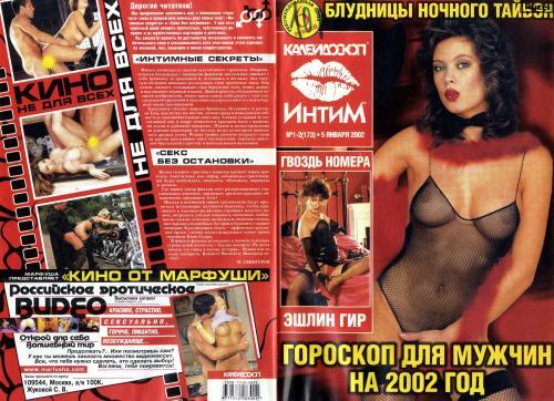212813290_kaleidoscope_intimacy_magazine_2002_01_02.jpg