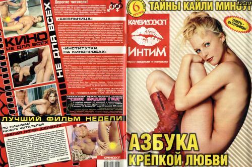 212813338_kaleidoscope_intimacy_magazine_2002_06.jpg