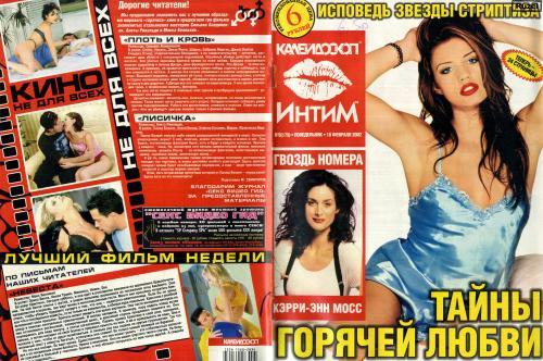 212813339_kaleidoscope_intimacy_magazine_2002_08.jpg