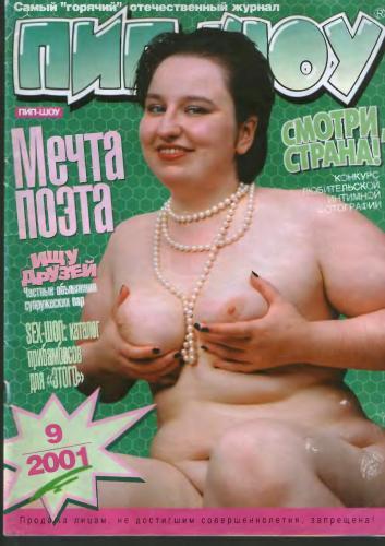 212819295_peep_show_magazine_2001_09.jpg