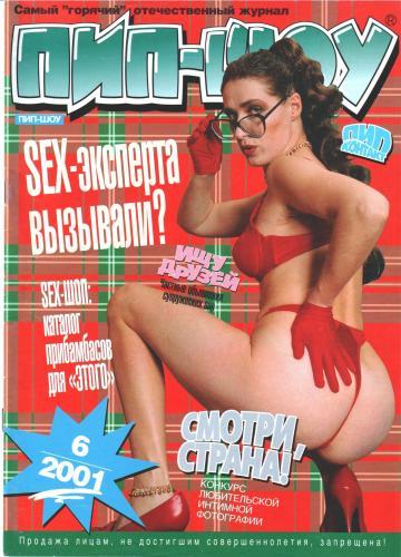 212819311_peep_show_magazine_2001_06.jpg