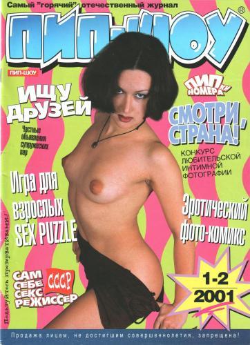 212819326_peep_show_magazine_2001_01_02.jpg