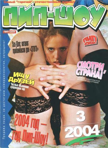 212819420_peep_show_magazine_2004_03.jpg