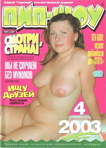212819426_peep_show_magazine_2003_04.jpg