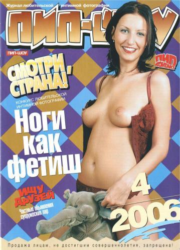 212819490_peep_show_magazine_2006_04.jpg