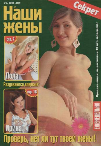 212826101_readers_wives_magazine_secret_our_wives_2009_4.jpg