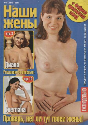 212826123_readers_wives_magazine_secret_our_wives_2009_25.jpg