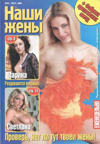 212826126_readers_wives_magazine_secret_our_wives_2009_32.jpg