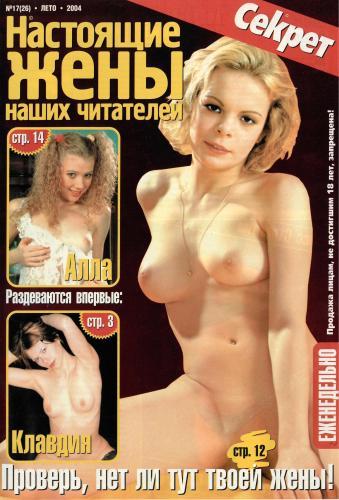 212826305_readers_wives_magazine_secret_real_wives_2004_17_26.jpg