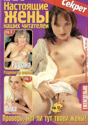 212826306_readers_wives_magazine_secret_real_wives_2004_29_38.jpg