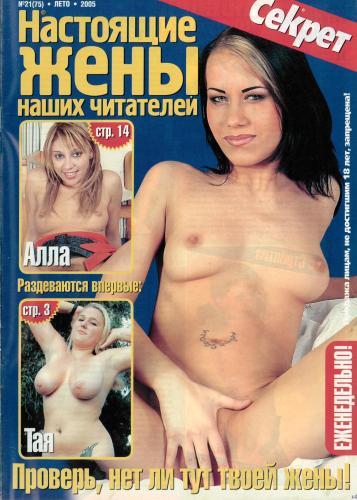 212826348_readers_wives_magazine_secret_real_wives_2005_21_75.jpg
