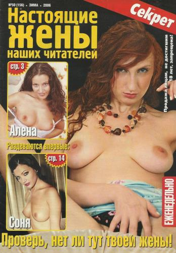 212826398_readers_wives_magazine_secret_real_wives_2006_50_156.jpg