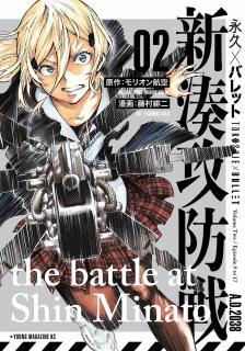 Tokoshie Baretto Shinminato Kobosen (永久×バレット新湊攻防戦) 01-02