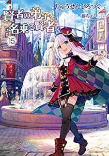 [Novel] Kensha no Teishi wo Nanoru Kensha (賢者の弟子を名乗る賢者) 01-15