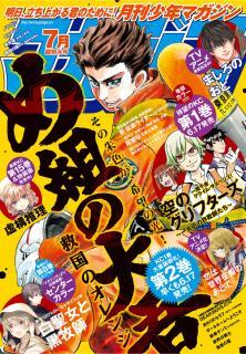 Gekkan Shonen Magazine 2021-07 (月刊少年マガジン 2021年07月号)