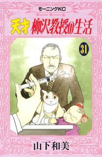 Tensai Yanagisawa Kyouju no Seikatsu (天才柳沢教授の生活 ) 01-34