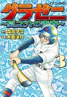 Gurazeni Natsunosuke no Seishun (グラゼニ ~夏之介の青春~) 01-03