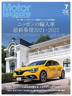Motor Magazine (モーターマガジン) 2021年08月号