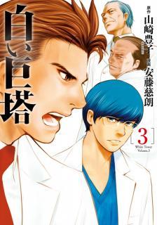 Shiroi Kyotou (白い巨塔) 01-03