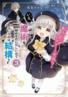 Tensei Shitara Otomege no Sekai ie Majutsu o Kiwameru Noni Isogashii Node Soiu Nowa Kekko Desu (転生したら乙女ゲーの世界? いえ、魔術を極めるのに忙しいのでそういうのは結構です。) 01-03