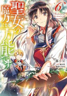 Seijo no Maryoku wa Banno Desu (聖女の魔力は万能です) 01-06