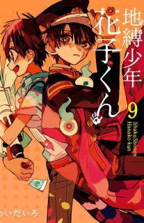 Jibaku Shonen Hanakokun (地縛少年 花子くん) 01-15
