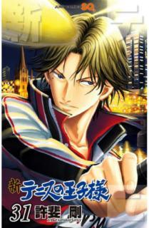 Shin Tennis no Oujisama (新テニスの王子様 ) 01-33