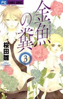 Kingyo no Fun (金魚の糞) 01-04