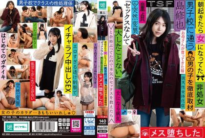 TSF-020 Thorough Coverage Of A Boy Who Went To A Boys' School Who Became A Woman When He Woke Up In The Morning Shuya Shima Who Fell Into A Female When I Taught Serious Sex Because I Was Able To Afford