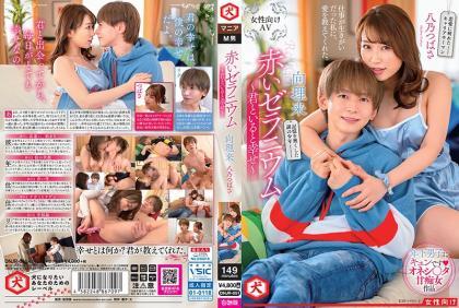 DNJR-051 Red Geranium-Happy To Be With You-Riku Mukai Tsubasa Hachino