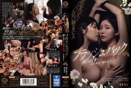 BBAN-330 Flashback Repeated Forbidden Pleasure The Widow Of A Cannibal Bee Aishin Shinkawa Nozomi Higashi