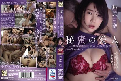 ADN-324 Secret Mistress Drowning Like A Swamp Unfaithful Sexual Intercourse Maihara Sei