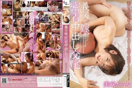 GVH-245 Father-in-law And Daughter-in-law, Close Contact Creampie Copulation Kanna Misaki
