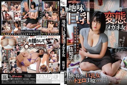 GVH-243 Sachiko, A Sober Busty Metamorphosis Glasses Woman