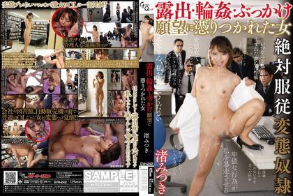 GVH-242 Exposure ・ Ring ● ・ Woman Obsessed With Bukkake Desire Mitsuki Nagisa