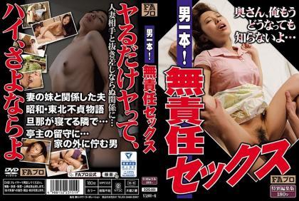 SQIS-051 One Man! Irresponsible Sex