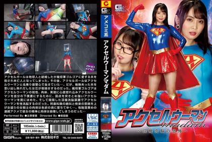 GHMT-82 Accelerator Woman Madam ~ Fear Of Incubus Brainwashing ~ Airi Tsujime