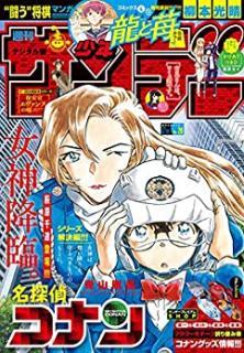 Weekly Shonen Sunday 2021-28 (週刊少年サンデー 2021年28号)