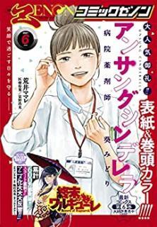 Gekkan Comic Zenon 2021-06 (月刊コミックゼノン 2021年06月号)