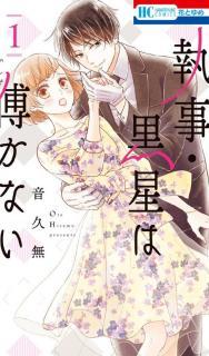 Shitsuji Kuroboshi wa Kashizukanai (執事・黒星は傅かない) 01-06