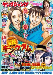 Weekly Young Jump 2021-28 (週刊ヤングジャンプ 2021年28号)