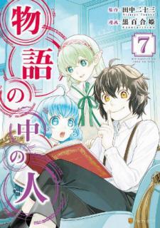 Monogatari no Naka no Hito (物語の中の人) 01-07
