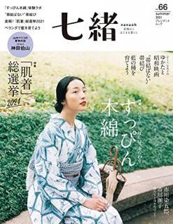 Nanaoh Vol.66 (七緒 Nanaoh Vol.66)