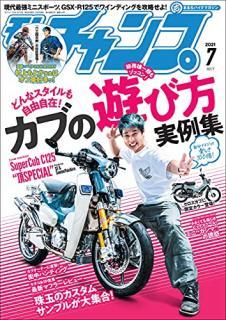 Moto Champ 2021-07 (モトチャンプ 2021年07月号)